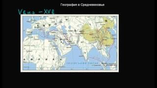 10  География в Средневековье