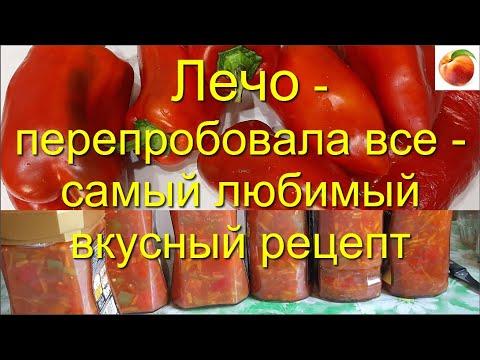 Лечо с перца Самый  Нарядный любимый Вкусный салат на зиму Рецепт Лечо с морковью - Делаю только так