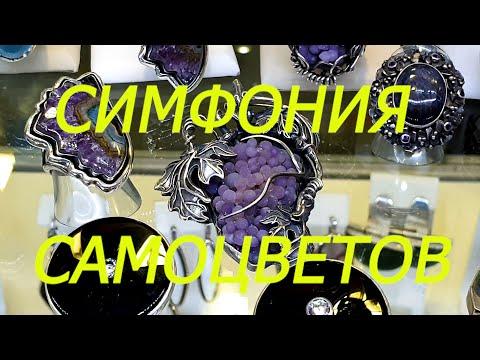 """Фестиваль """"Симфония самоцветов"""" 24-26 января 2020 г. Москва."""