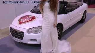 Лучшее авто на свадьбу в Ростове. Кабриолет напрокат в ростове