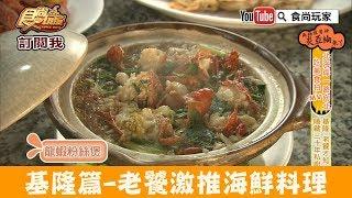 【基隆】不是老饕絕不知「康師傅活海鮮」 隱藏三十年私廚料理!食尚玩家