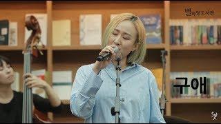 선우정아 / SWJA - '구애' 직캠 (별마당 도서관 재즈콘서트)