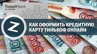 Как оформить кредитную карту Тинькофф онлайн? (Видео)