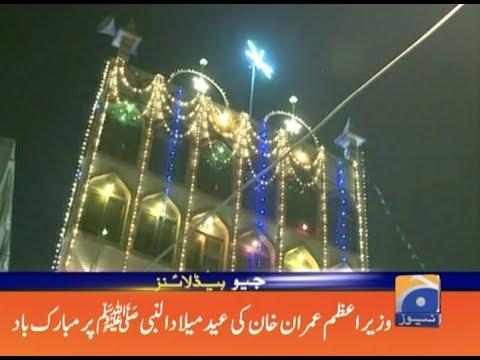 Geo Headlines 10 AM | PM Imran Khan ki Eid Milad un nabi (saw) ki mubarak bad 10th November 2019