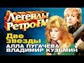 ЛЕГЕНДЫ РЕТРО FM Алла Пугачева и Владимир Кузьмин Две звезды 1986 mp3