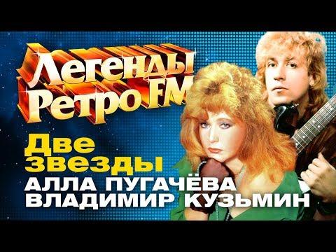 ЛЕГЕНДЫ РЕТРО FM - Алла Пугачева и Владимир Кузьмин