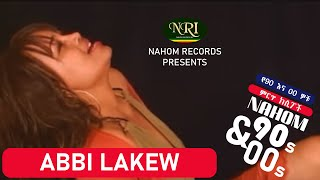 Ethiopian Music - Abby Lakew - Gen Lemndnew (Official Music Video)