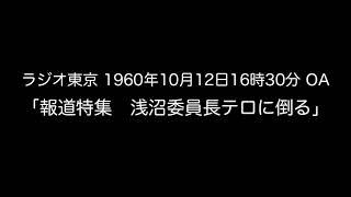 1960年10月12日 OA ラジオ東京「報道特集 浅沼委員長テロに倒る」浅沼稲次郎暗殺事件