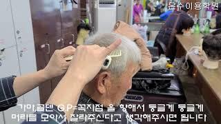 긴스포츠 90도 컷트 #박종배 #온수이용학원 #온수부원…