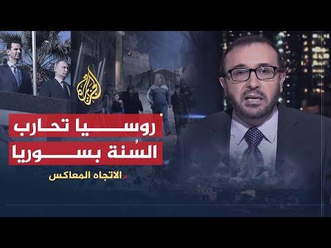 الاتجاه المعاكس-من السوري الجيد ومن الإرهابي في عيون ب�...