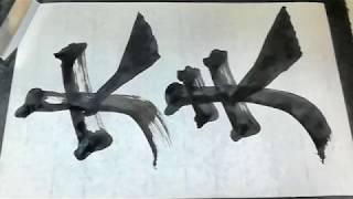 書道基本 Shodo Japanese Calligraphy 楷書 始平公造像記 26大夫洛州刺史始平