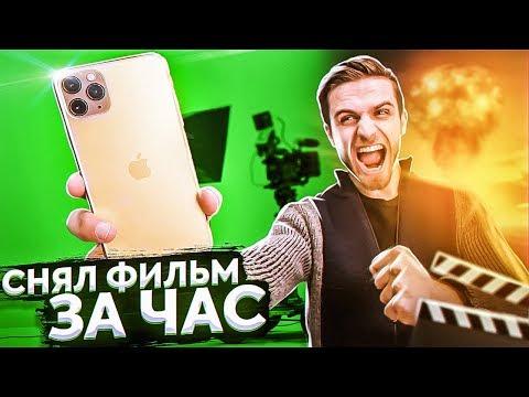 СНИМИ ФИЛЬМ ЗА ЧАС и получишь IPhone 11 Pro Max - ЧЕЛЛЕНДЖ!!