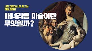 미술이야기 38강 - 매너리즘 미술이란 무엇일까? - …