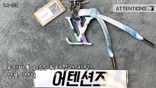 [정품]루이비통 워터컬러 키링 상품영상!