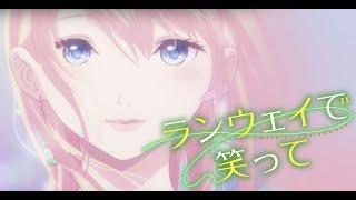 TVアニメ「ランウェイで笑って」第1弾PV