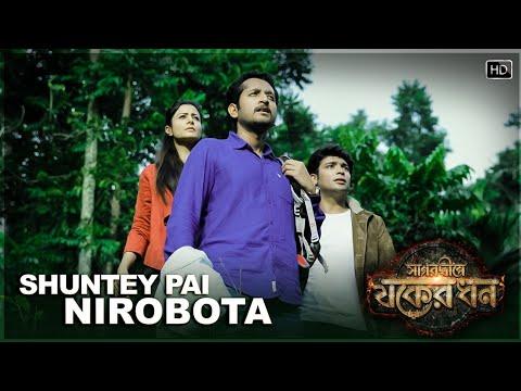 Download Shuntey Pai Nirobota | Sagardwipey Jawker Dhan | Parambrata,Koel | Shovan | Bickram Ghosh | Sayantan