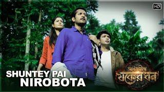 Shuntey Pai Nirobota | Sagardwipey Jawker Dhan | Parambrata,Koel | Shovan | Bickram Ghosh | Sayantan Thumb