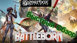 battleborn - Обзор по быстрому