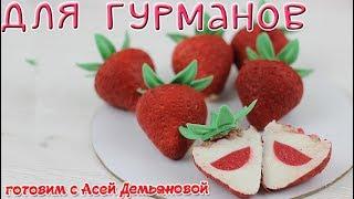 Десерт для настоящих гурманов. Рецепт клубничных муссовых пирожных с бисквитом и кремё