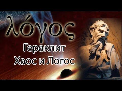 Гераклит (Хаос и Логос)