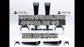 플스5 USB 외부저장장치 호환 사용하는법 SSD HD…
