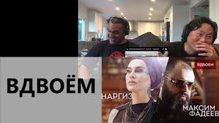 МАКСИМ ФАДЕЕВ FEAT. НАРГИЗ (Maxim Fadeev feat  Nargiz Zakirova )– ВДВОЁМ (Together)