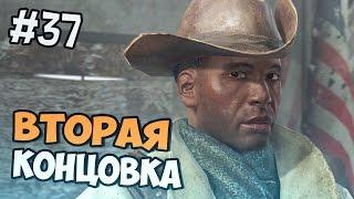 КОНЦОВКА ЗА МИНИТМЕНОВ - Fallout 4 прохождение на русском - Часть 37