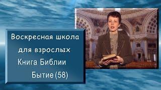 Библия. Бытие (58). Воскресная школа для взрослых