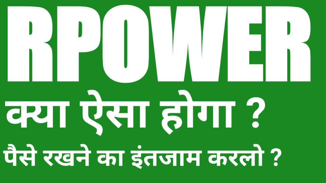 Download RPOWER Share targets , June 14 | RELIANCE POWER Share News today | RPOWER  share latest news