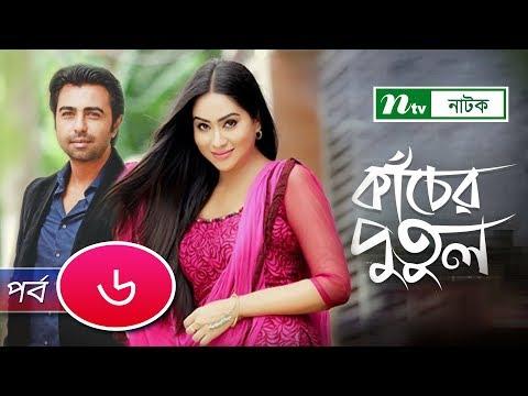 Kacher Putul | কাঁচের পুতুল | EP 06 | Apurba | Momo | Nabila | Tasnuva Elvin | NTV Drama Serial