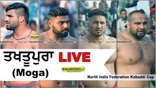 🔴 [Live] Takhtupura (Moga) North India Federation Kabaddi Cup  17 Jan 2018