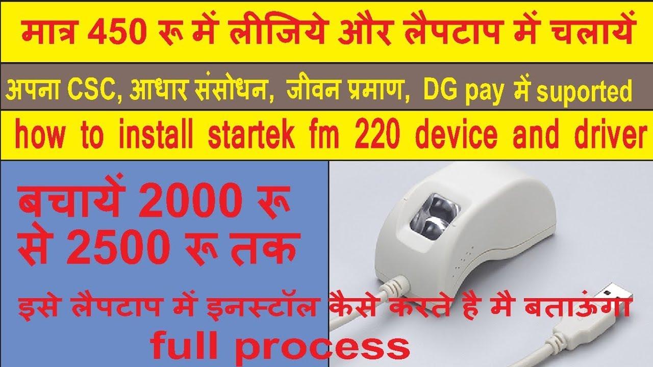 Startek Fm220 Driver Free Download