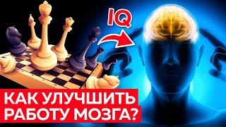 Полезные практики для мозга | Алексей Маматов