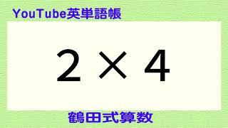 ユーチューブで英単語を覚えよう。鶴田式算数が提案する全く新しい英語...