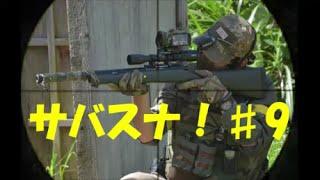 サバスナ!サバゲースナイパーがゆく#9「2016年7月29日(デザートユニオン)」 japanese airsoft sniper thumbnail