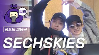 [FULL CAM] 젝스키스 보이는 라디오/ SECHSKIES Visual Radio / 정오의 희망곡 김신…
