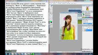 Изменение фона у фотографии в программе Adobe Photoshop CS 5(Привет Всем! Подписывайтесь на мой канал, а я отвечу Вам взаимностью, обязательно ставьте лайки ;) У кого..., 2012-03-04T18:32:26.000Z)