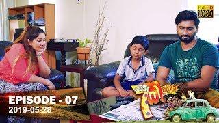 Hathe Kalliya | Episode 07 | 2019-05-28 Thumbnail