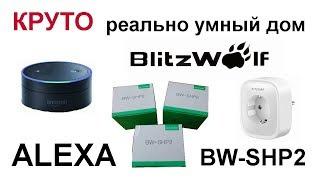 BlitzWolf ОЧЕНЬ умная розетка BW-SHP2 и Amazon ALEXA