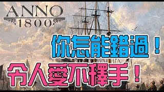 【ANNO 1800】美麗新世界!你怎能錯過?!