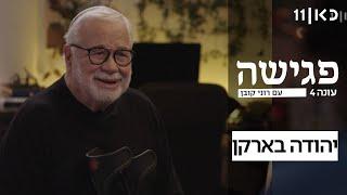 פגישה עם רוני קובן עונה 4 🛋️ | יהודה בארקן