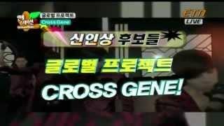 121024 연예스테이션W 2012가요계신인상후보 크로스진(CROSS GENE)