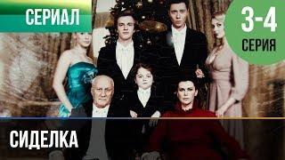 ▶️ Сиделка 3 и 4 серия - Мелодрама | Фильмы и сериалы - Русские мелодрамы