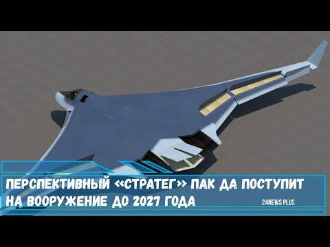 Перспективный авиационный комплекс