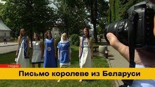 Британская королева оценила наряды дизайнера из Беларуси