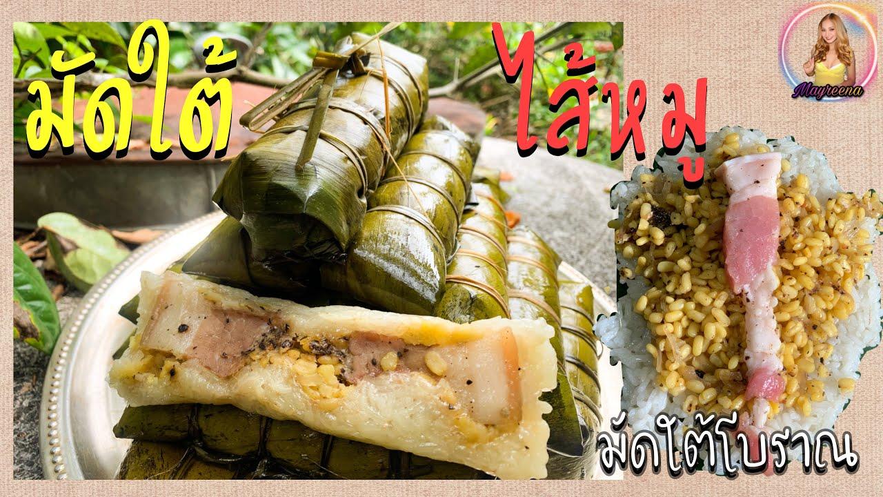 วิธีทำขนมมัดใต้ไส้หมู (ขนมมัดใต้โบราณ) l Mayreena channel เมรีน่าชาแนล เมรีน่าพากิน