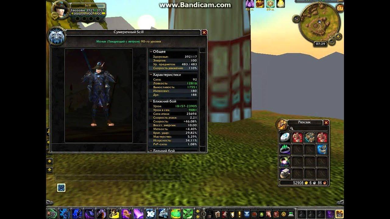 Pandawow 5 2 4