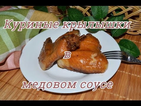 Крылышки куриные в мультиварке с медом