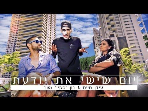 עידן חיים ורון נשר - יום שישי את יודעת - Idan Haim & Ron SKY Nesher Prod. By Saimon