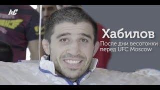 Последние килограммы Хабилова перед взвешиванием UFC Moscow